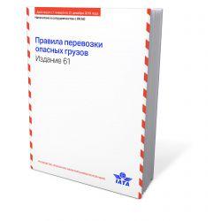 IATA DGR 2020 61. Ausgabe Russisch (9064-61)